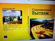 Russian experts publish book on modern Vietnam