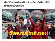 International media praises Vietnam's victory at AFC U23 tournament