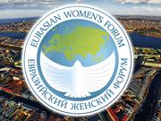 Second Eurasian Women's Forum opens in Russia