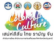 Thailand's central provinces present Colours of Culture Fair