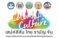 Thailand's central provinces present Colours of Culture Fair