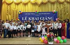 Online Vietnamese contest to be held in Ukraine