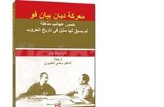 Palestinian newspaper carries book on Dien Bien Phu battle