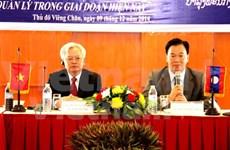 Vietnam, Laos strengthen executive training