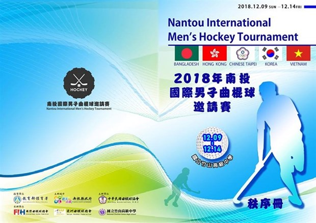Vietnam to compete in int'l hockey tourney in Chinese Taipei hinh anh 1