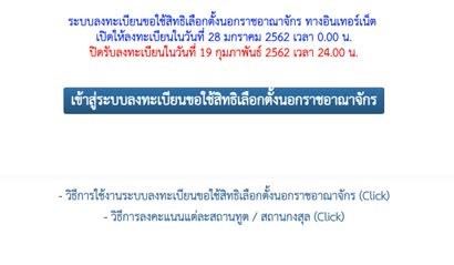 Thailand: Online advanced voting system fully operational hinh anh 1
