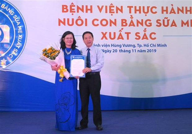 First hospital in HCM City meets breastfeeding practice standards hinh anh 1