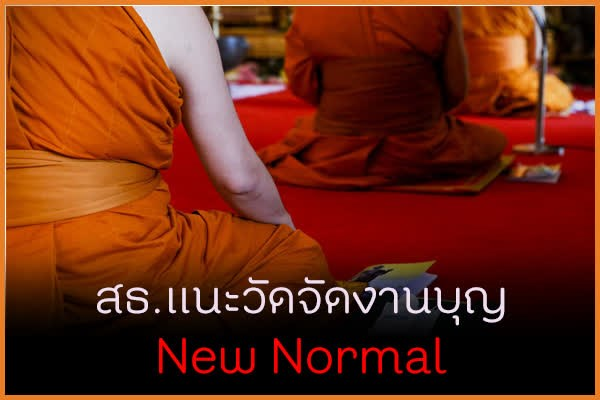 Thailand: PM's Office urges monks to observe new normal hinh anh 1