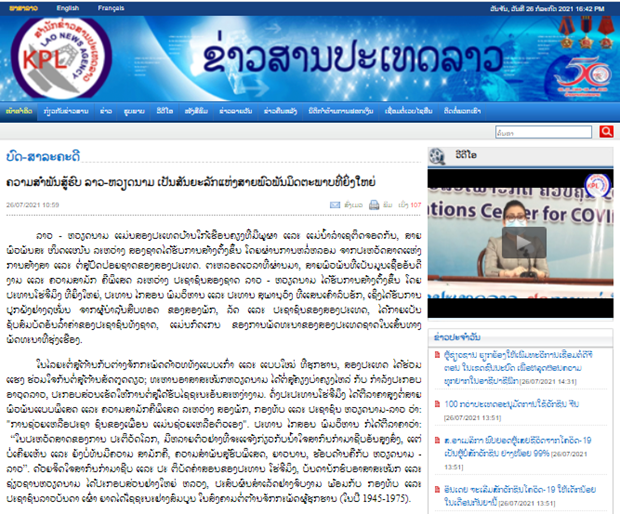Lao newspapers hail Laos – Vietnam fighting alliance hinh anh 1